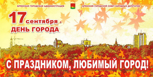 Брянск поздравления с днем города